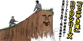 つぶやき隊 DVDシリーズ