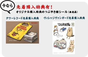 先着購入特典有!オリジナル購入特典のつぶやき隊シール(非売品)